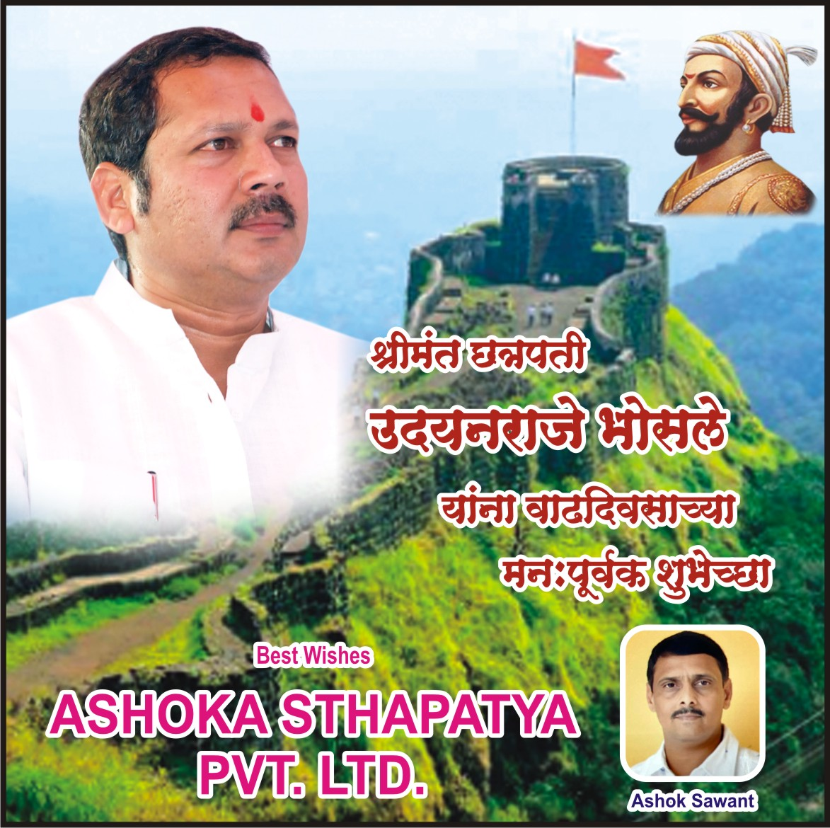 Udayanraje-BIRTHDAY-SATARA-TODAY